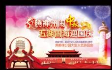 中秋國慶海報圖片