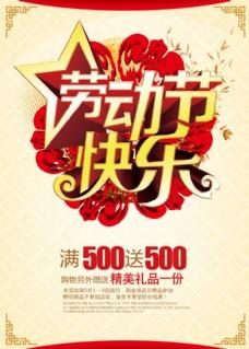 劳动节快乐海报设计PSD素材