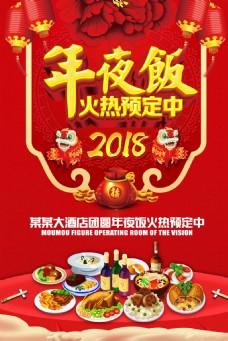 红色年夜饭预定中海报设计