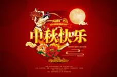 中国传统中秋快乐海报设计模板