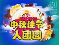 中秋佳节团圆海报设计PSD源文件
