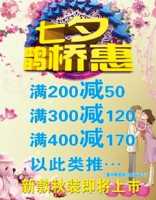 七夕情人节鹊桥惠促销活动海报