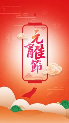 2018狗年元宵节海报设计