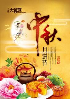 中秋月饼节海报素材下载