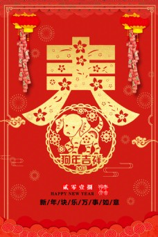 红色2018年狗年吉祥春节海报