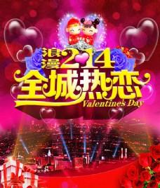 全城热恋情人节海报设计psd素材下载