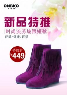 冬季流苏短靴海报新品推荐新品上市