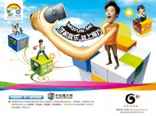 3G手机魔方广告
