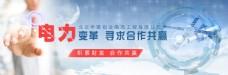 合作共赢电力banner科技banner