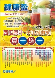 果汁茶饮海报