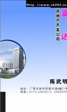 名片模板 地产物业 平面设计_0943