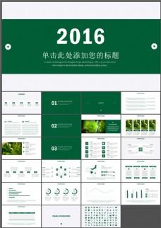 简约大方绿色通用PPT模板