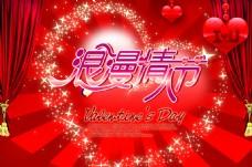 浪漫情人节活动海报PSD分层素材