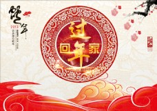 回家过年中国风海报设计PSD源文件