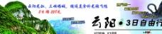 云阳自由行横条海报图片