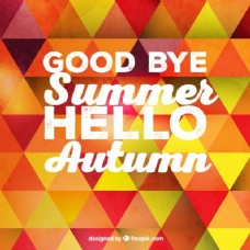 再见,夏天,你好,秋天