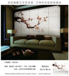中式背景墙梅花