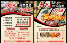 韩式自助烧烤单页韩国料理彩页图片