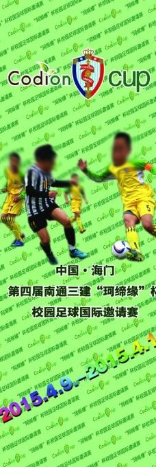珂缔缘杯少儿足球球员通道展板图片