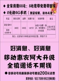 移动惠农网宣传单图片