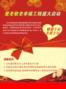 CDR广告设计