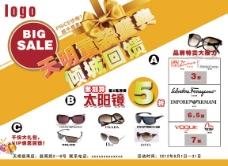 眼镜广告宣传单