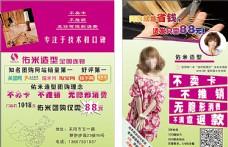 佑米造型宣傳彩頁圖片