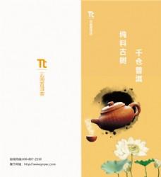 云南普洱茶两折页