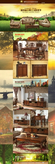 家具淘宝首页图片