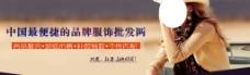 女装banner图片