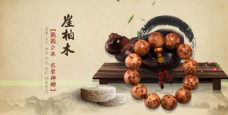 淘宝古典佛珠促销海报
