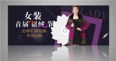 淘宝女装貂绒宣传促销广告海报图片