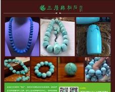 十堰三清绿松石淘宝宝产品页面
