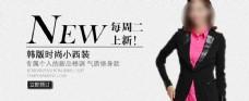 韩版时尚小西装淘宝女装海报素材下载