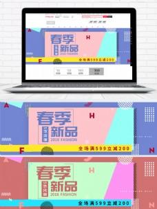 文艺清新彩色时尚活力青春春新品淘宝海报