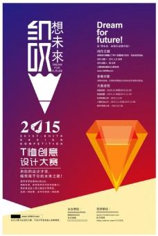 2015T恤设计大赛海报