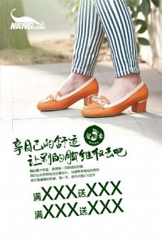 女鞋大促销