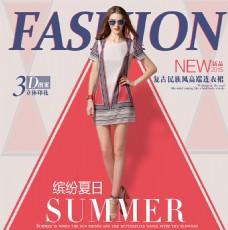 夏季女装促销海报详情