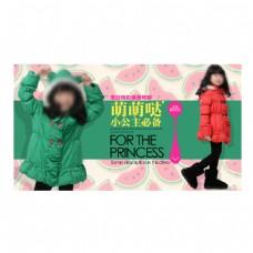 童装广告设计  母婴海报设计