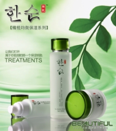 韩国护肤品海报设计