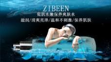 海洋/化妆品海报