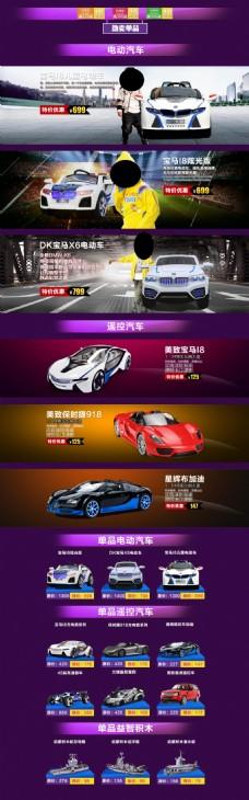淘宝时尚汽车模型促销海报