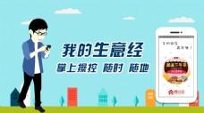 微小店手机推广图
