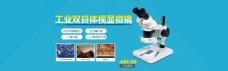 电商淘宝海报科技蓝色简约显微镜