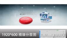 电子产品淘宝全屏图图片