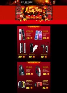 蓝牙电子产品活动背景模板海报