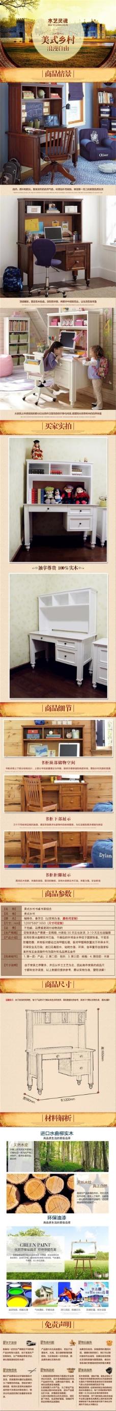 美式家具书桌书架组合详情描述