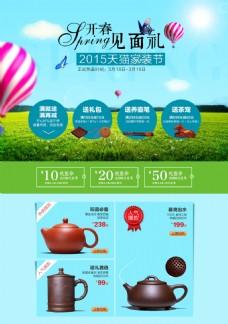 紫砂壶茶具活动促销