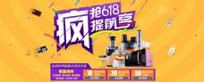 厨房电器活动促销页面宣传海报