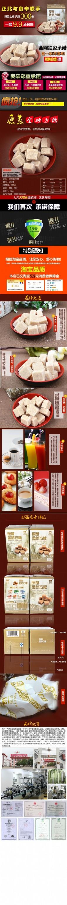 豆腐食品描述页详情页模板